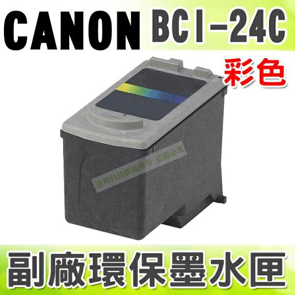 CANON BCI-24C 彩 環保墨水匣 適用 i255/i320/i355/i450/i455/i470D/iP1000/iP1500/iP2000/S200/S200SP/S200SPX/S300/S470D/S475D/MP110/MP130/MPC190/MPC200