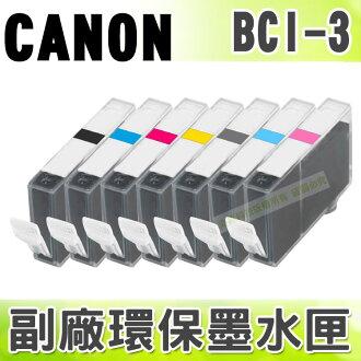 【浩昇科技】CANON BCI-3 環保墨水匣 適用 i550/i850/i6100/i6500/MPC400/S520/S530D/S600/S750/S6300/BJC-3000/6000/6100/6200/6200Photo/6500/S400/S400SP/S450/S4500