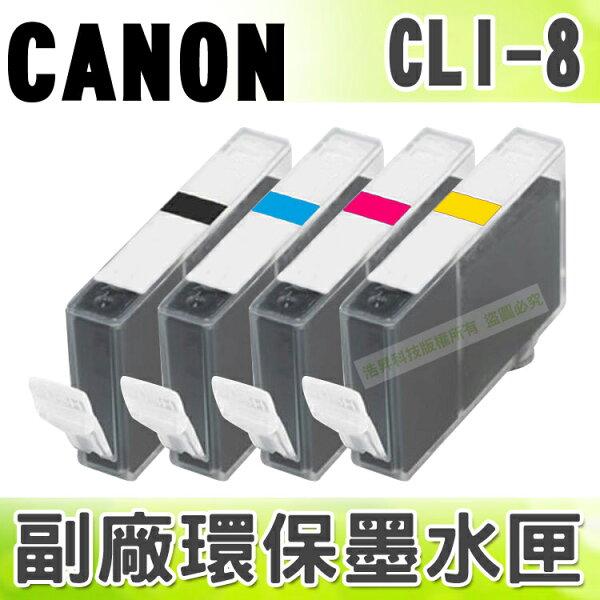 CANON CLI-8 環保墨水匣 適用 IP4200/IP4300/IP4500/IP5200/IP5200R/IP5300/IP6600D/IP6700D/Pro9000/MP500/MP530/MP600/MP600R/MP610/MP800/MP800R