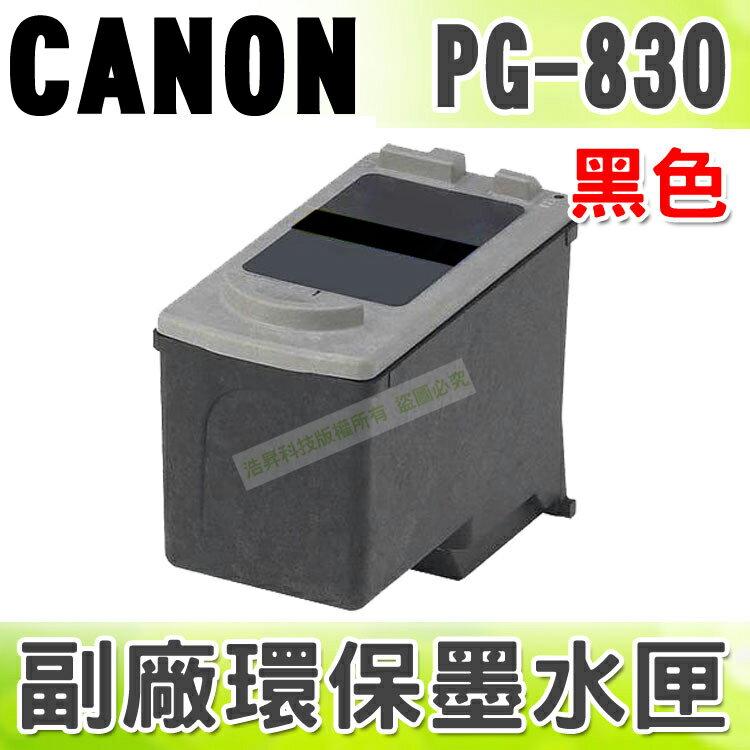 CANON PG-830 黑 環保墨水匣 適用 IP1800/IP1880/IP1980/MP145/MP198/MX308/MX318