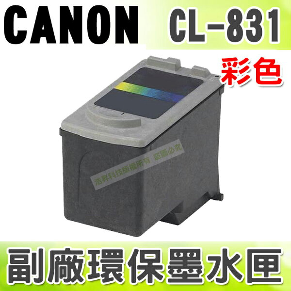 CANON CL-831 彩 環保墨水匣 適用 IP1800/IP1880/IP1980/MP145/MP198/MX308/MX318