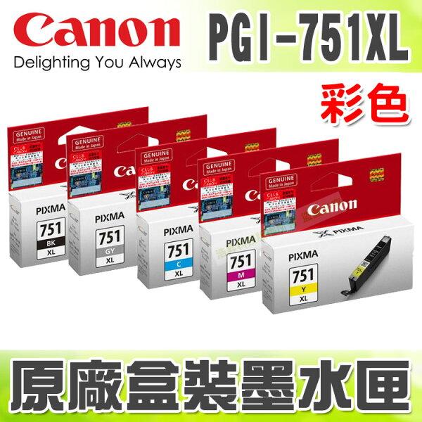 【浩昇科技】CANON CLI-751XL 彩色 原廠盒裝墨水匣 適用於 MG5470/MG6370/MX727/MX927