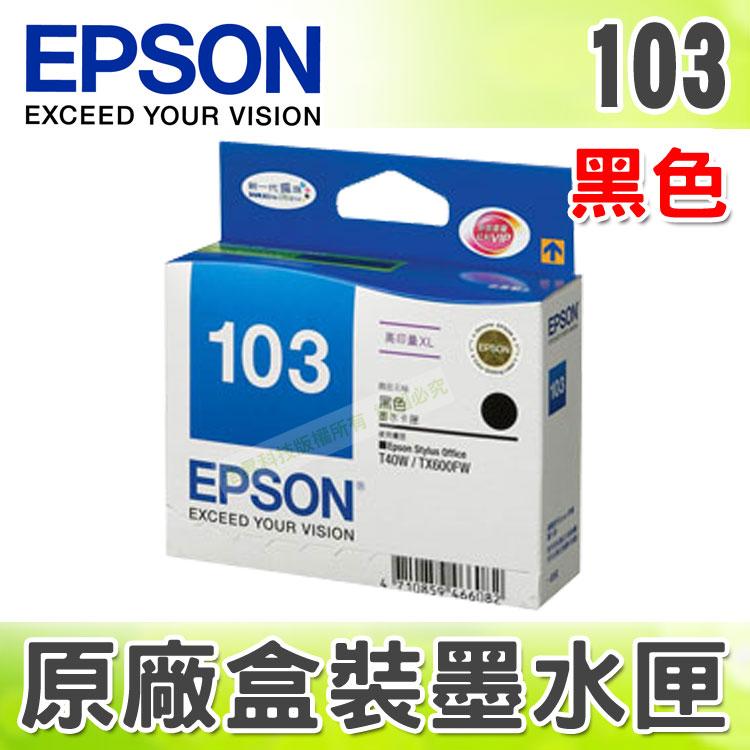 【浩昇科技】EPSON 103 / XL 黑色 高印量 原廠盒裝墨水匣 適用於 T30/T40W/T1100/TX600FW/TX550W/TX610FW