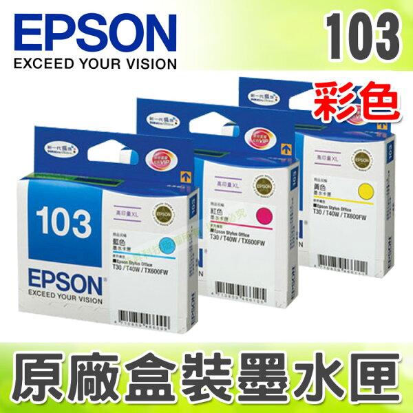 【浩昇科技】EPSON 103 / XL 高印量 原廠盒裝墨水匣 適用於 T30/T40W/T1100/TX600FW/TX550W/TX610FW