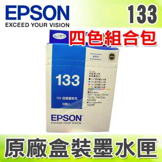 【浩昇科技】EPSON T133/133 原廠盒裝組合包墨水匣→T22/TX120/TX130/TX235/TX430W/TX420W/TX320F
