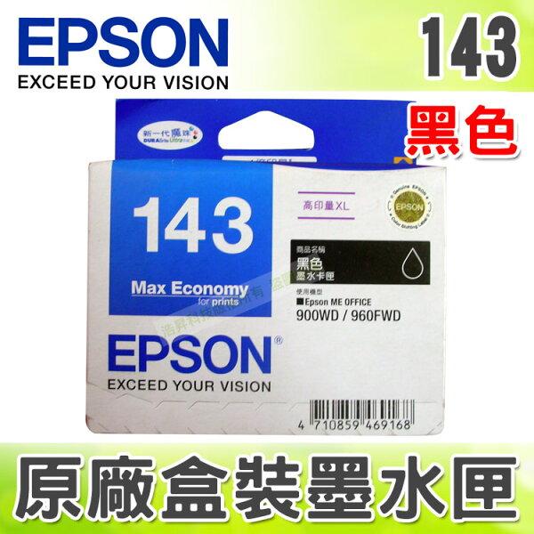 【浩昇科技】EPSON T143 / 143 黑色 原廠高印量盒裝墨水匣→ME 900WD/960FWD/82WD/940FW/WF-7011/7511/7521/3521/3541