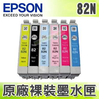 【浩昇科技】EPSON 82N / 82 原廠裸裝墨水匣 適用於 R270/R290/RX590/RX690/TX700W/TX800FW/T50/TX820FWD
