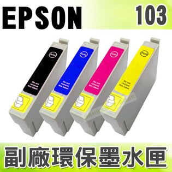 【浩昇科技】EPSON 103 環保墨水匣 適用 T30/T40W/T1100/TX600FW/TX550W/TX610FW