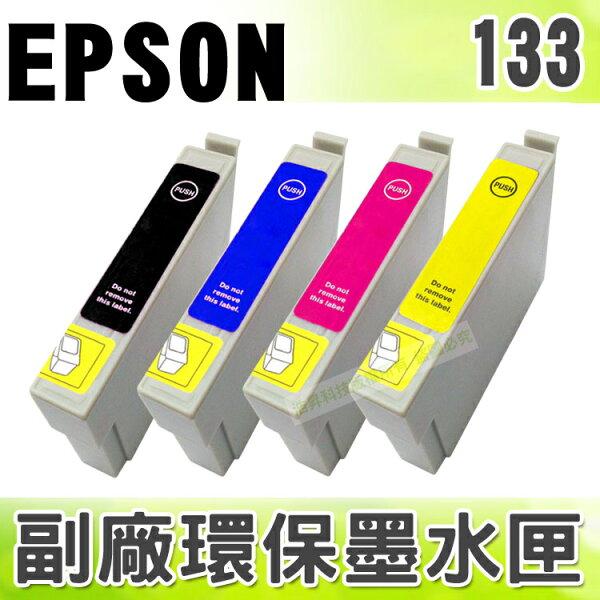 【浩昇科技】EPSON 133 環保墨水匣 適用 T22/TX120/TX130/TX420W/TX320F/TX235/TX430W