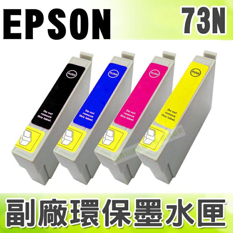【浩昇科技】EPSON 73N 環保墨水匣 適用 TX100/TX110/TX200/TX210
