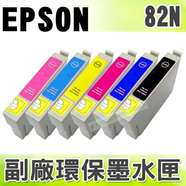 【浩昇科技】EPSON 82N 環保墨水匣 適用 R270/R290/RX590/RX690/TX700W/TX800FW/TX820FW/T50