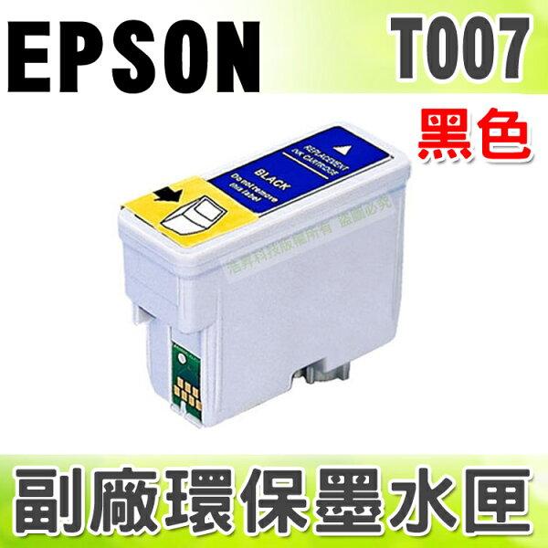 【浩昇科技】EPSON T007 黑 環保墨水匣 適用 780/785/790/870/875/890/895/915