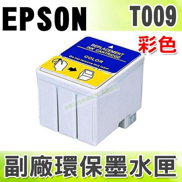 【浩昇科技】EPSON T009 彩 環保墨水匣 適用 900/1270/1280/1290