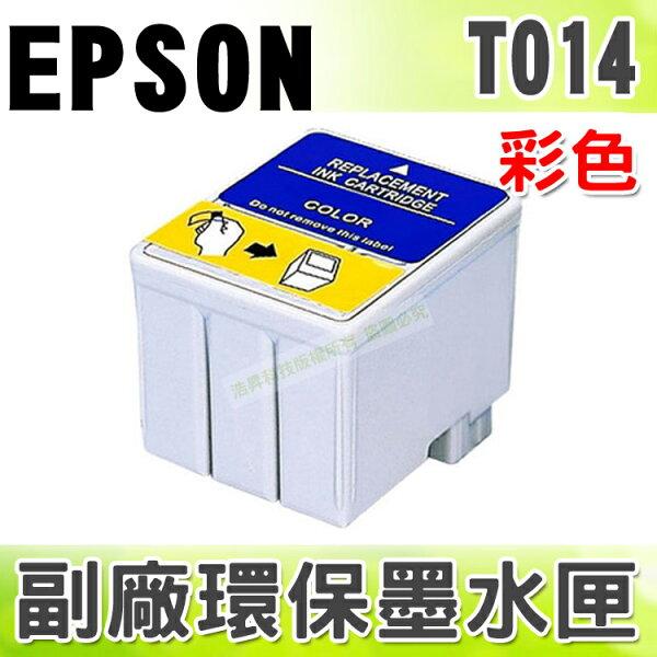 【浩昇科技】EPSON T014 彩 環保墨水匣 適用 480/480SXU/500U/580/C20/C20SX/C20UX/C40/C40S/C40SX