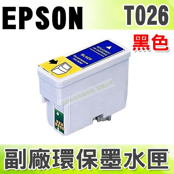 【浩昇科技】EPSON T026 黑 環保墨水匣 適用 810/820/830/830U/925/935