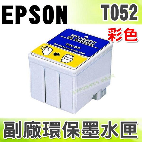 【浩昇科技】EPSON T052 彩 環保墨水匣 適用 400/600/800/850/1520/440/460/640/660/670/740/860/1160