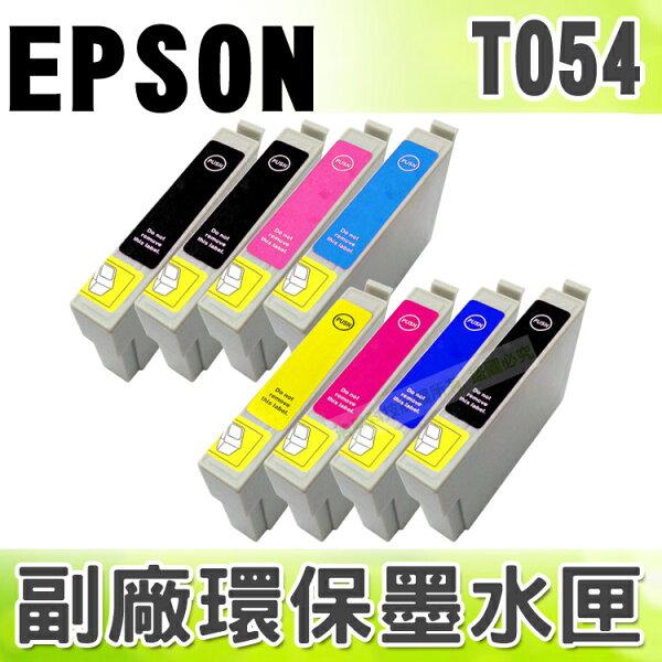 【浩昇科技】EPSON T054 環保墨水匣 適用 R1800/R80