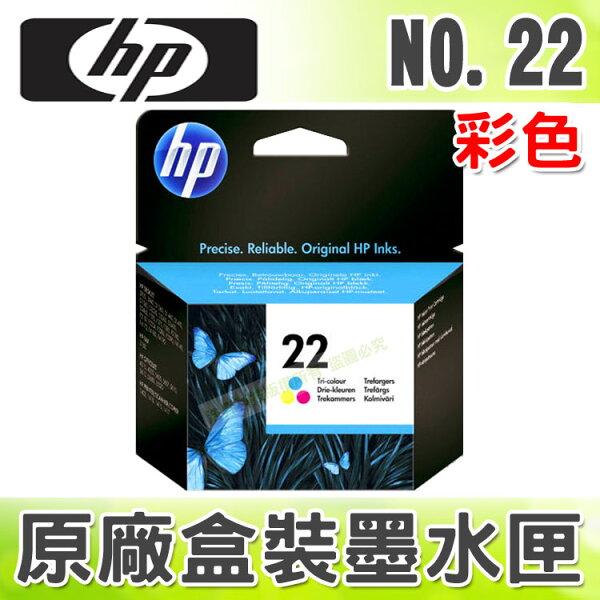 【浩昇科技】HP NO.22 / 22 彩色 原廠盒裝墨水匣 適用於 DJ-3920/3940/D1360/D1460/D2360/D2460/F370/F380/F2120/F2180/F4185/PSC-1402/410/OJ4355