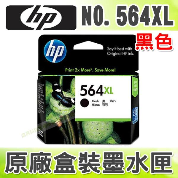 【浩昇科技】HP NO.564XL/564 XL 黑色 原廠墨水匣 適用 D5460/C5380/C6380/C390a/C309g/B109n/B109a/B209a