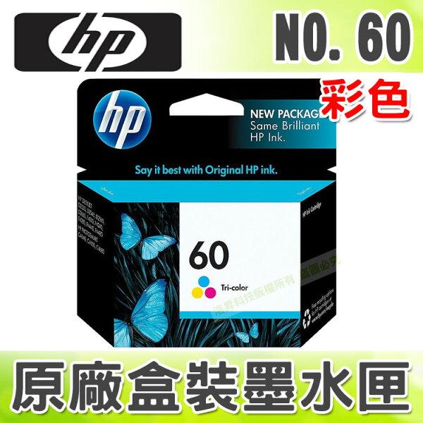 【浩昇科技】HP NO.60 / 60 彩色 原廠盒裝墨水匣 適用於 D2560 /D1660 /F4480 /F4280/2410/2660