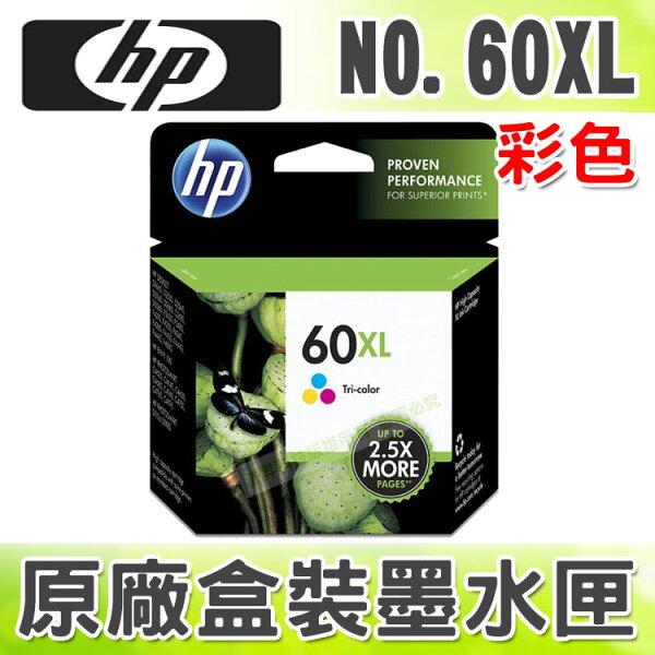 【浩昇科技】HP NO.60 / 60 XL 高容量 彩色 原廠盒裝墨水匣 適用於 D2560 /D1660 /F4480 /F4280/2410/2660