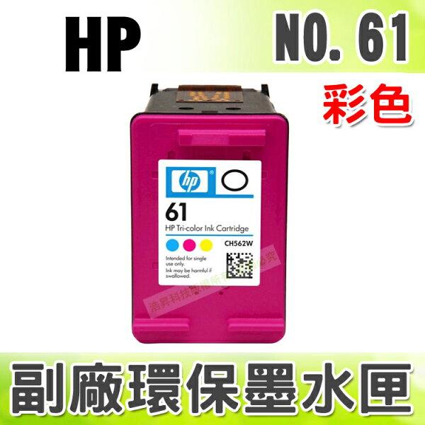 【浩昇科技】HP NO.61 / CH562WA 彩 環保墨水匣 適用 1000/1050/2000/2050/3000/3050/J410a/J610a(DJ3050)