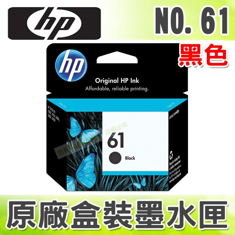 【浩昇科技】HP NO.61 / 61 黑色 原廠盒裝墨水匣 適用於 3050/3000/2050/2000/1050/1000