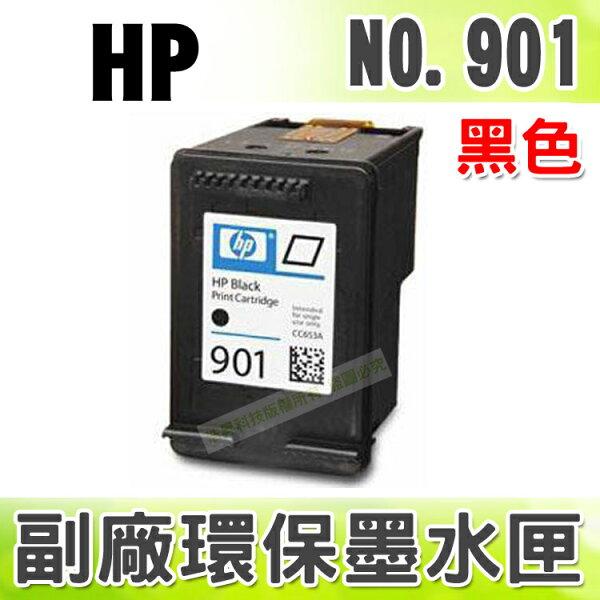 【浩昇科技】HP NO.901 / CC653WA 黑 環保墨水匣 適用 OJ J4580/J4660