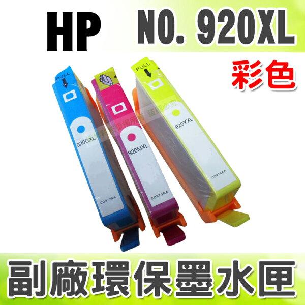 【浩昇科技】HP NO.920XL/920 XL 彩色 環保墨水匣 適用 6000/6500w/7000/6500A/6500A Plus