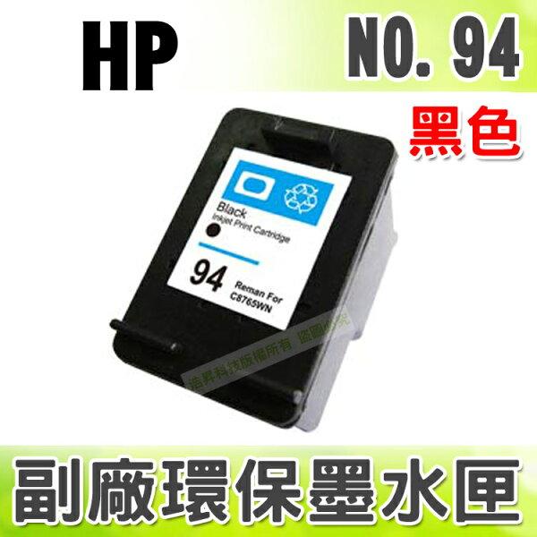 【浩昇科技】HP NO.94 / C8765WA 黑 環保墨水匣 適用 5740/6540/6840/9800/9860/2710/7830/8450/c1610/c2355/8330/6210/7210