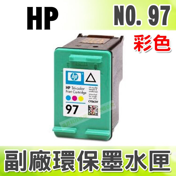 【浩昇科技】HP NO.97 / C9363WA 彩 環保墨水匣 適用 K7100/PSC1610/2355/2575/2610/2710/OJ6210/DJ460/5740/6540/6840/9800/PS8030/8450/8750/B8330/PS325/335/375/385/425/475