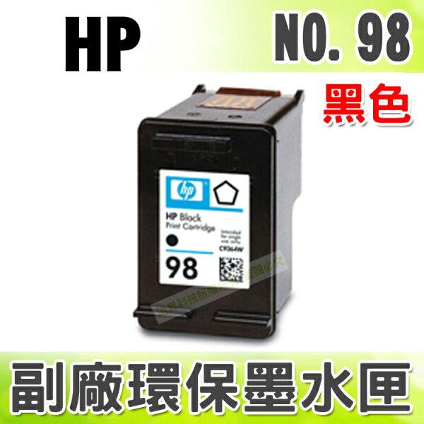 【浩昇科技】HP NO.98 / C9364WA 黑 環保墨水匣 適用 K7100/D4160/PS8030/PS2575/C4180/OJ6310