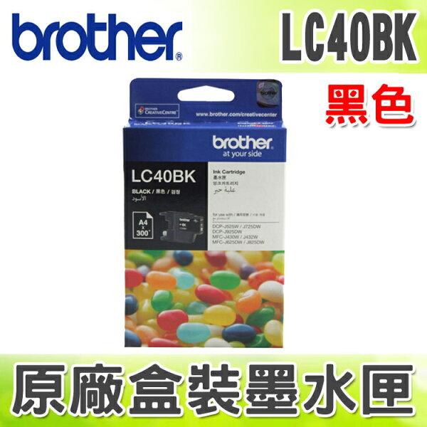 【浩昇科技】Brother LC40 黑色 原廠盒裝墨水匣 適用於 MFC-J430W/MFC-J625DW/MFC-825DW
