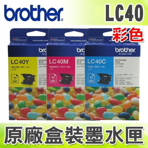 【浩昇科技】Brother LC40 彩色 原廠盒裝墨水匣 適用於 MFC-J430W/MFC-J625DW/MFC-825DW