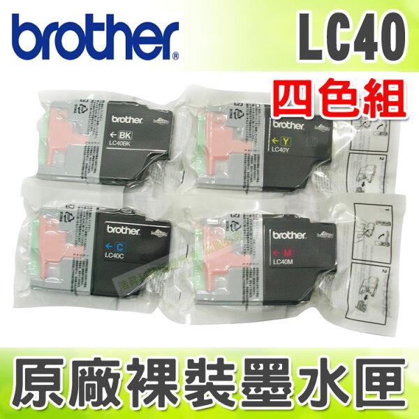 【浩昇科技】Brother LC40 原廠裸裝墨水匣 適用於 MFC-J430W/MFC-J625DW/MFC-825DW