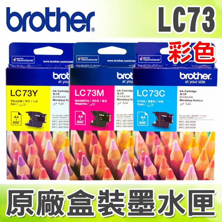 【浩昇科技】Brother LC73 彩色 原廠盒裝墨水匣 適用於 MFC-J6710DW/MFC-J6910DW