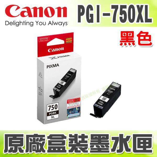 【浩昇科技】CANON PGI-750XL BK 黑色 原廠盒裝墨水匣 適用於 MG5470/MG6370/MX727/MX927