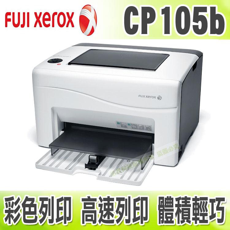 【浩昇科技】Fuji Xerox DocuPrint CP105b 彩色S-LED印表機