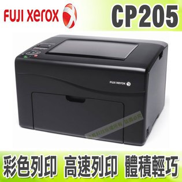 【浩昇科技】FujiXerox DocuPrint CP205 彩色S-LED印表機
