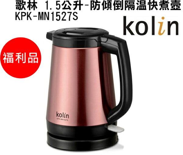 (福利品) KPK-MN1527S【歌林】1.5公升-防傾倒隔溫快煮壼 保固免運-隆美家電