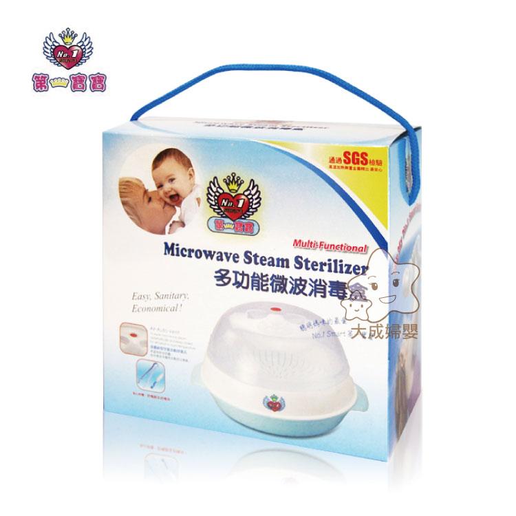 【大成婦嬰】台灣 第一寶寶 多功能微波消毒盒 外出集乳吸乳器奶瓶蒸氣消毒機 送奶嘴刷奶嘴夾 1