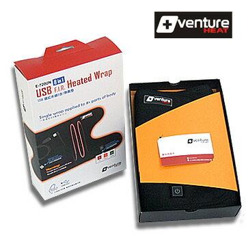 【+venture】USB行動八合一遠紅外線熱敷墊,隨身攜帶,方便外出熱敷,加贈行動收納包