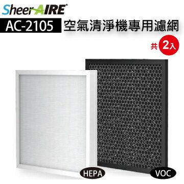 超值經濟包!【SheerAire席愛爾】VOC除甲醛+HEPA濾網 各1入(適用 AC-2105/AC-2105DCUV 機型)