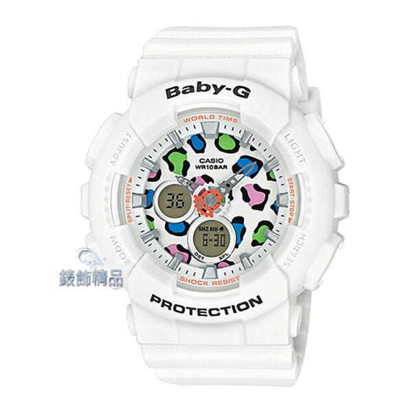 【錶飾精品】現貨CASIO卡西歐Baby-G白BA-120LP-7 A 1彩色豹紋錶盤BA-120LP-7A1DR 全新原廠正品 生日 學生 開學 畢業 聖誕 禮物 禮品