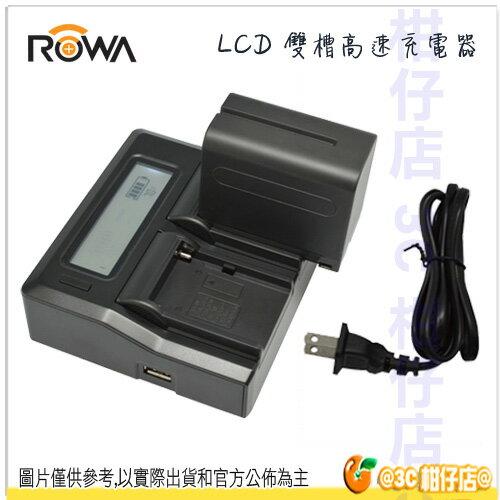 樂華 ROWA DC-LCD LCD雙槽高速充電器 雙充 單眼 攝影機 電量顯示 USB充電 高速充電 公司貨 車充 USB SONY FV FH FP FW50 ENEL15 14 3 LPE8 6