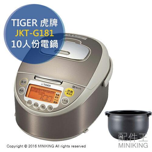 【配件王】日本代購 TIGER 虎牌 JKT-G181 10人份電鍋 天然本土鍋 IH電鍋 飯鍋 電子鍋