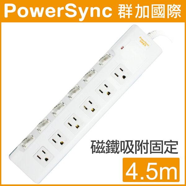 【群加 PowerSync】防雷擊抗突波 3孔6開6座 強力磁鐵延長線 / 4.5M (PWS-EMS6645)