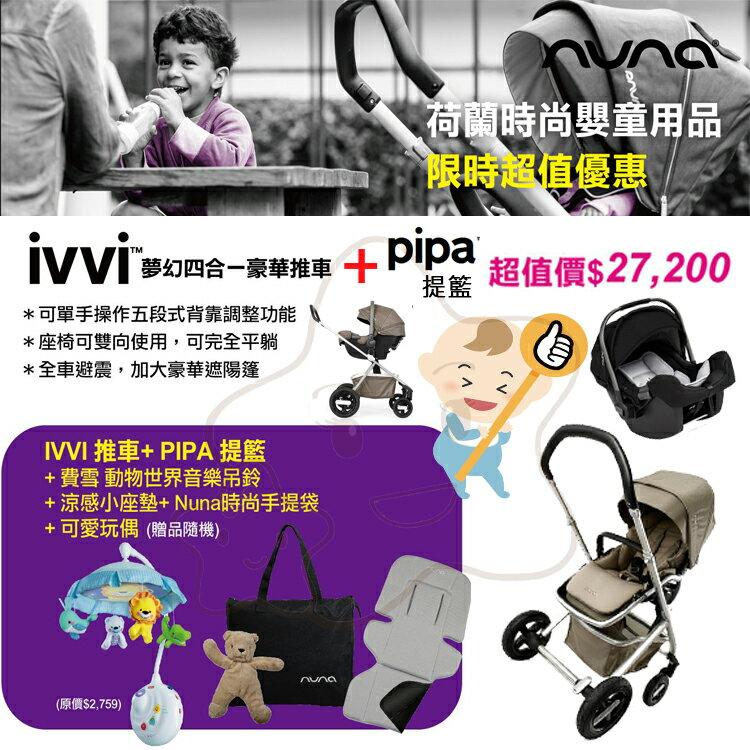 【大成婦嬰】限時超值優惠組 Nuna ivvi 豪華手推車(ST-20) 座椅寬敞 可平躺 亦可座椅換向 (3色任選)+PIPA提籃汽座(2色任選) 0