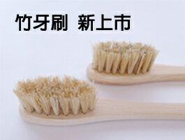 竹牙刷(成人款)