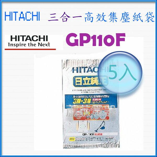 【日立~蘆荻電器】全新【HITACHI日立 三合一高效集塵紙袋】GP110F另售 CVPS3.CVP6